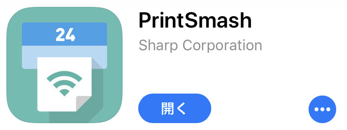 プリントスマッシュアプリ