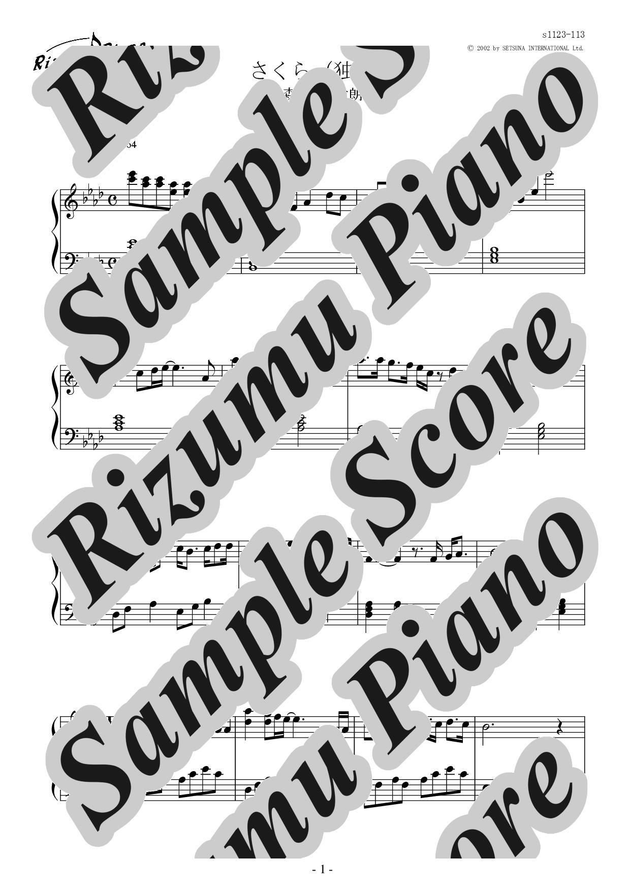 ピアノ 直 太朗 さくら 森山